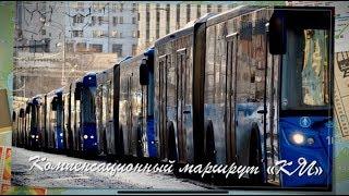"""Закрытие участка Сокольнической линии метро. Компенсационный маршрут """"КМ"""""""