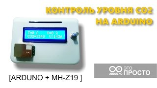 Контроль уровня CO2 на Arduino