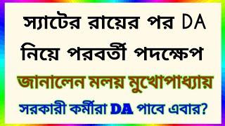 DA নিয়ে পরবর্তী বড়ো পদক্ষেপ, জানালেন মলয় মুখোপাধ্যায়, কি ভাবছে রাজ্য সরকার | Government Employees