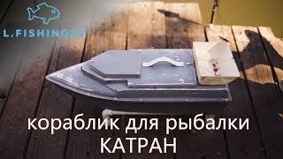 кораблик для рыбалки КАТРАН / корпус кораблика Катран 1