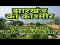 JHARKHAND NO- 1 PICNIC SPOT!! TOP TOURIST PLACE IN JHARKHAND!! BEST TOURIST PLACE IN JHARKHAND INDIA