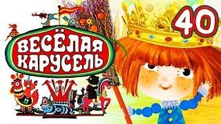 Весёлая карусель - Выпуск 40 - Союзмультфильм 2015