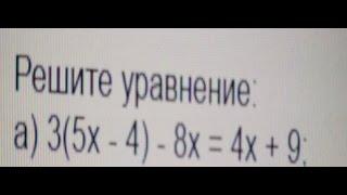 70 (а) Алгебра 8 класс, решите уравнение