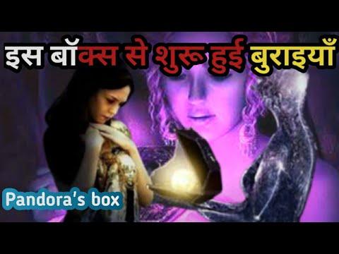 The tale of Pandora's Box |पैंडोरा-स बॉक्स ...