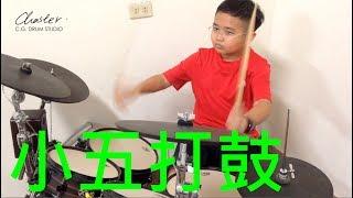 玖壹壹 feat. 黃立成【黑暗的社會】drum cover by Howard (小五生)