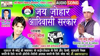 Download lagu Jai Johar Aadiwasi Sarkar | New B.T.P New Song | Vasu Bheel | Raju Bhai Maida | Mahesh Pandya