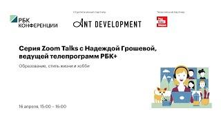 «Образование, стиль жизни и хобби». Серия Zoom Talks с Надеждой Грошевой, ведущей телепрограмм РБК+