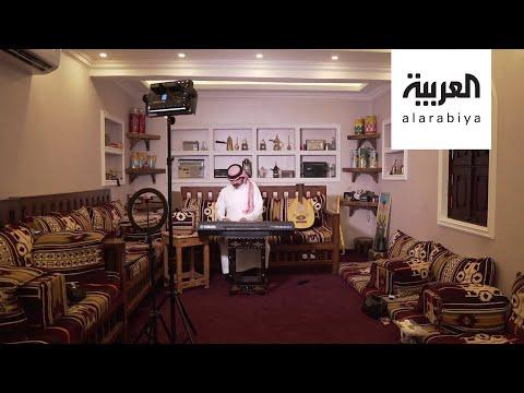 صباح العربية | فنانون سعوديون يوجهون رسائل فرح في زمن كورونا  - 10:59-2020 / 5 / 28