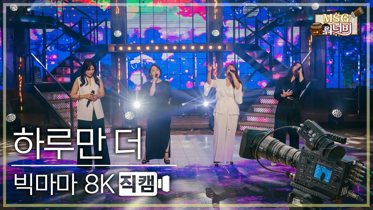 Download [놀면 뭐하니? 후공개] 빅마마 - 하루만 더 8K 직캠 (Hangout with Yoo - MSG Wannabe YooYaHo)