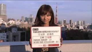 【選挙ステーション】宇賀なつみ選挙雑学王(7)(12/12/11)