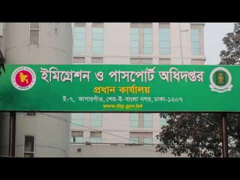 Department Of Immigration & Passports, Bangladesh