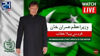 prime minister imran khan first  speech today 19 August  2018 Kashmir news    imran khan full speech