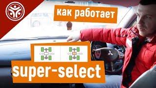 Как работает Super Select? (Полезные советы от РДМ-Импорт)