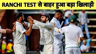 key-player-ruled-out-of-the-ranchi-test-after-injury-ind-vs-sa-sports-tak