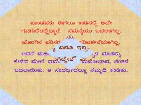 Kannada Attitudanal Change Through Education Youtube