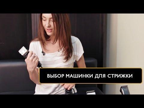 профессиональные машинки для стрижки волос цены краснодар