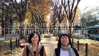 Guesthouse Caravan #10 宮城/仙台 Hostel KIKO