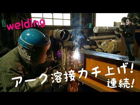 アーク縦向き溶接Arc welding