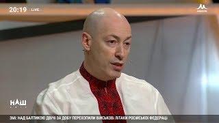 Гордон: Чем раньше пройдут парламентские выборы, тем большую силу Зеленский заведет в Раду