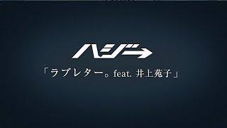 ハジ→ 「ラブレター。feat. 井上苑子」 リリックビデオ
