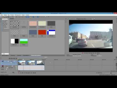 Самый Простой Способ Убрать Значки Или Дату (Надписи) С Видео Через Sony Vegas Pro