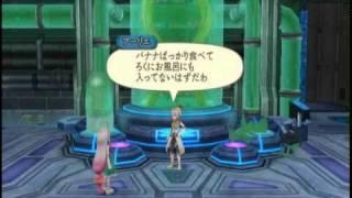 Wii版 【TOG】 青年期 イベント 姉妹の絆