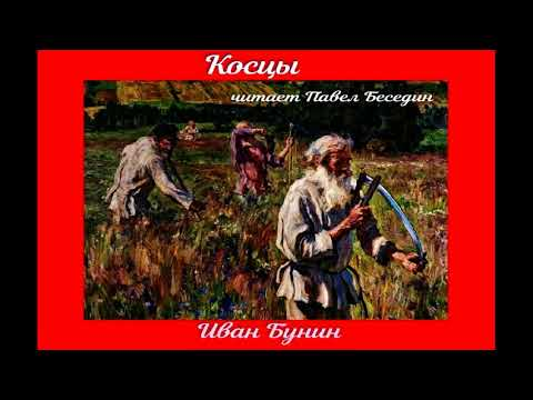 Косцы — Иван Бунин — читает Павел Беседин