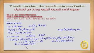 Download Video Ensemble IN et notion en arithmétique 3 TC bac international ومبادئ في الحسابيات IN المجموعة MP3 3GP MP4