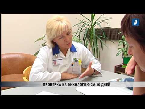 ПБК: Проверка на онкологию за 10 дней