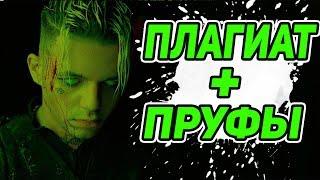 ЭЛДЖЕЙ 360 ПЛАГИАТ! ПРУФЫ! + РЕАКЦИЯ