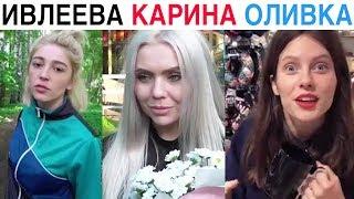 ЛУЧШИЕ НОВЫЕ ВАЙНЫ 2019 | Подборка Вайнов Настя Ивлеева / Карина Кросс / Дива Оливка