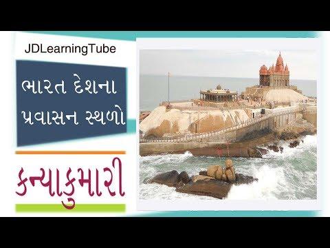 Kanyakumari Travel Guide in Gujarati - India