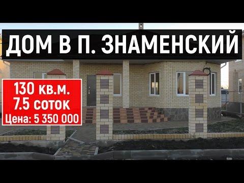 Готовый дом в Краснодаре. Коттедж на продажу в поселке Знаменский. Переезд в Краснодарский край.
