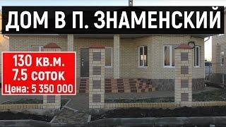 Готовый дом в Краснодаре. Коттедж на продажу в поселке Знаменский. Переезд в Краснодарский край.(Посещайте наш сайт: https://goo.gl/vWLkMP ------------------------------------------------------------- Ссылки на соц. сети: VK:https://vk.com/stroitelstvo_doma_v_kra..., 2016-12-09T09:09:18.000Z)