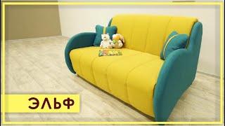 ДИВАН для детской «Эльф». Обзор 2-х местного дивана для детской от Пинскдрев в Москве