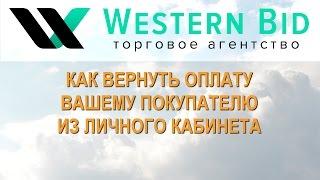Western Bid - Продавцам - Как вернуть платеж покупателю?(, 2015-03-23T00:56:42.000Z)