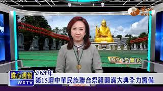 【唯心週報120】| WXTV唯心電視台