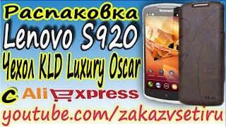 Lenovo S920 с чехлом KLD Luxury Oscar II Series Cover с алиэкспресс. Обзор посылки