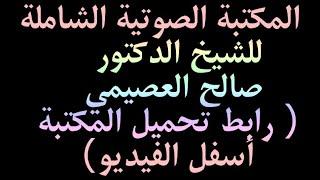 المكتبة الصوتية الشاملة  للشيخ الدكتور صالح العصيمي ( رابط تحميل المكتبة أسفل الفيديو)