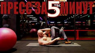 Тренировка пресса за 5 минут Тренируй мышцы живота вместе со мной