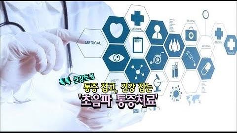 [TBC클리닉 건강365]통증 잡고, 건강 잡는 초음파 통증치료