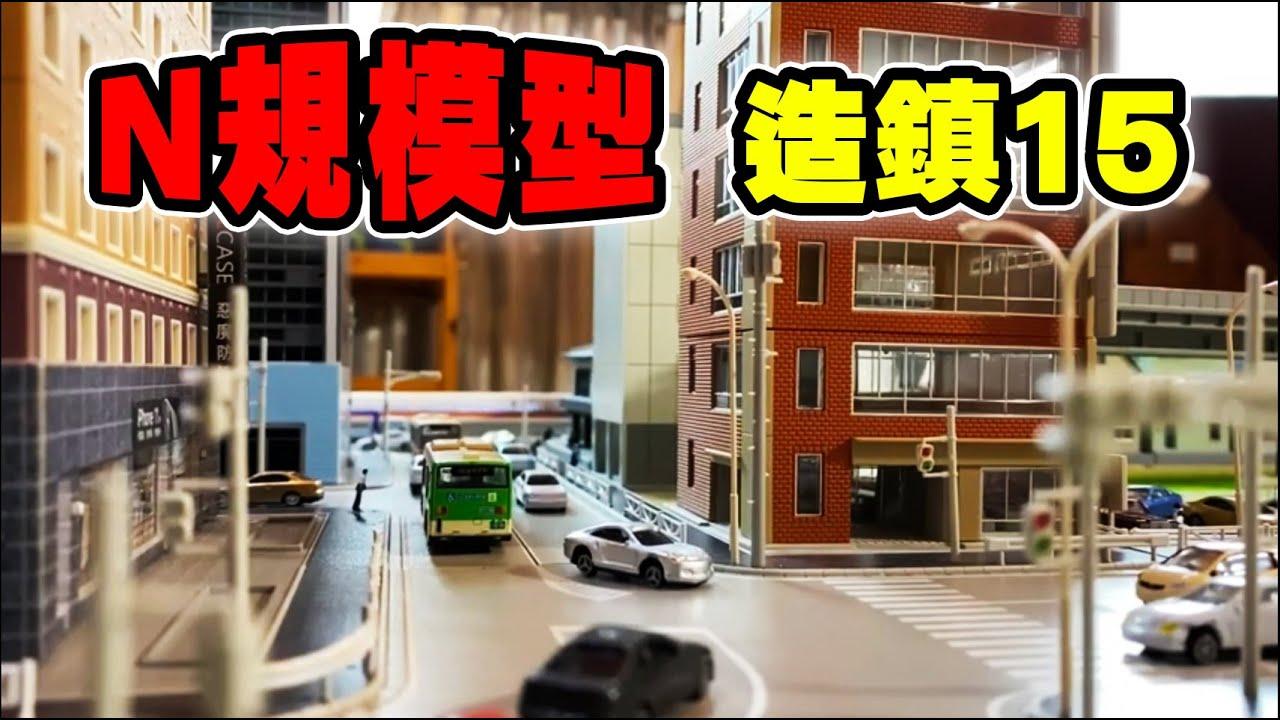 N規模型造鎮企劃EP15 整個城鎮大都更!市長斥資不手軟!