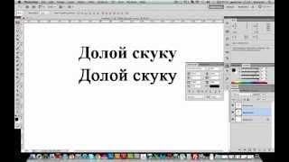 Урок Adobe Photoshop КА ШАГ. Тема: Инструмент текст(Видео урок серии Adobe Photoshop. Тема: Инструмент текст (TypeTool). Урок ведет преподаватель днепропетровского филиал..., 2013-03-22T09:24:03.000Z)
