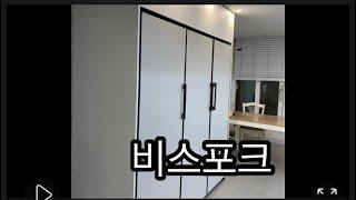 오브제  비스포크 키친핏 프라우드  냉장고장설치