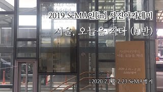 2019 SeMA 인 사진아카데미_서울, 오늘을 찍다_…