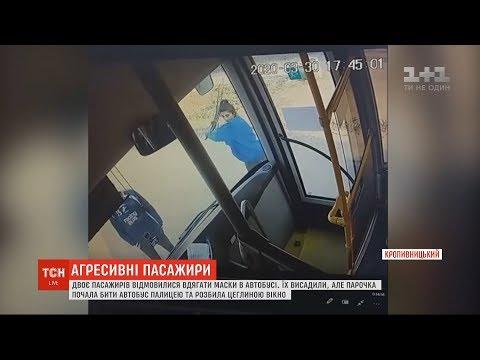 Двоє пасажирів у Кропивницькому потрощили автобус, бо їх попросили надягнути маски