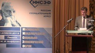 Альтернатива есть Московский социально экономический форум Пленарное заседание