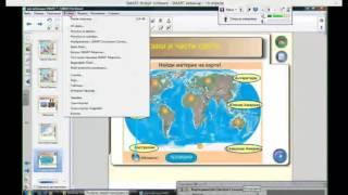 Использование инструментов SMART Notebook для создания игровых ситуаций на уроках начальной школы.