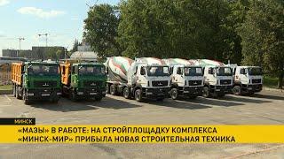 «Дана Холдингс» заказала на МАЗе уникальную технику для строительства комплекса «Минск-Мир»