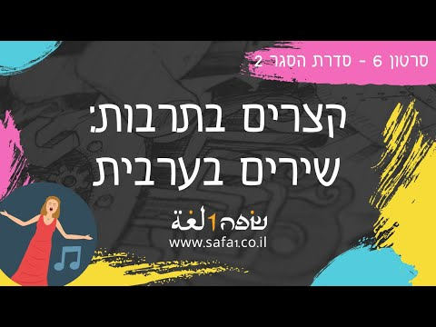 ללמוד עם שירים - ערבית מדוברת בשפה אחת